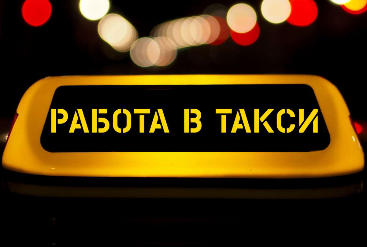 картинки про работу такси фото-рисунком кофейные